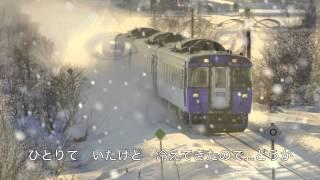 前川清さんの「雪列車」を唄ってみました。 作詞:糸井重里 作曲:坂本...