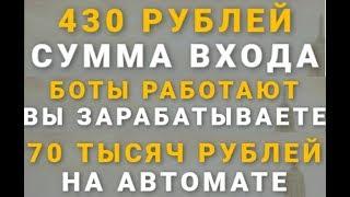 Пассивный заработок на автомате BOTSTROY ОБЗОР МОНИТОРИНГ ОТЗЫВ О платформы для заработка на автомате