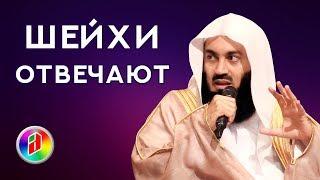 ЧТО БЫ ВЫ СДЕЛАЛИ ВСТРЕТИВ ПРОРОКА МУХАММАДА (с.а.в.) | Муфтий Менк | Шейхи отвечают 1