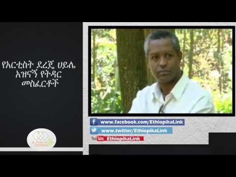 Ethiopikalink 1