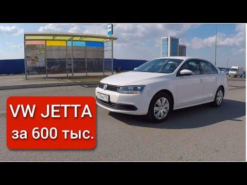 VW JETTA - лучший ВАГ за 600 тыс. руб.?
