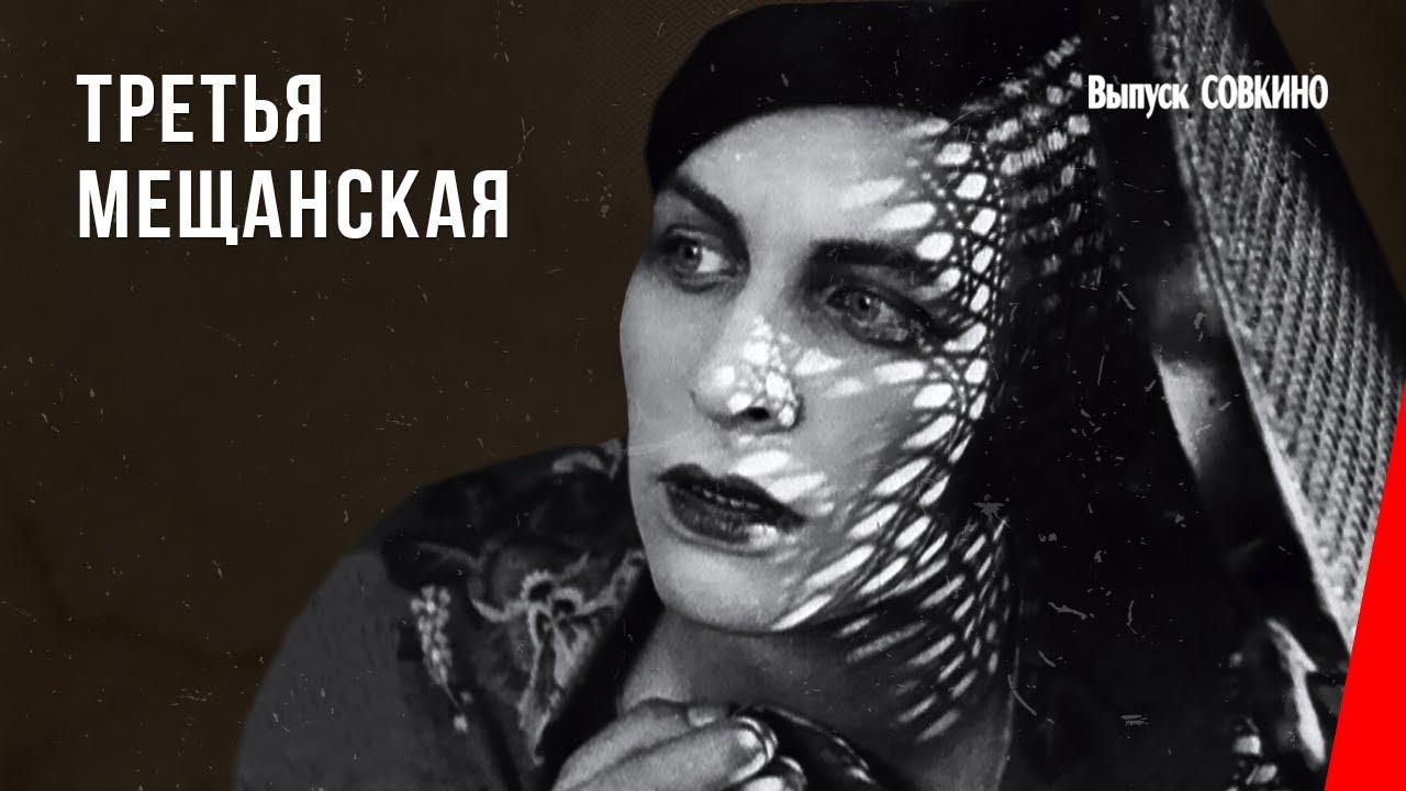 Третья Мещанская (1927) фильм