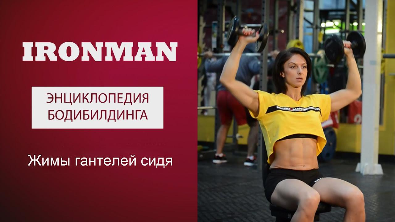 схема упражнений на фитболе