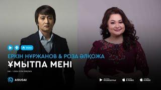 Еркін Нұржанов & Роза Әлқожа - Ұмытпа мені (аудио)