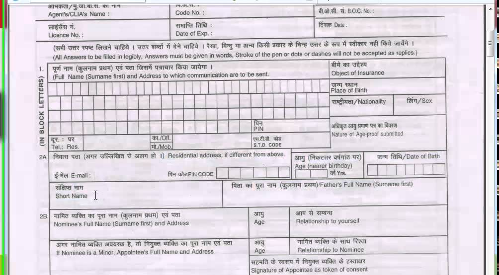 Lic Surrender Form 5074 Pdf
