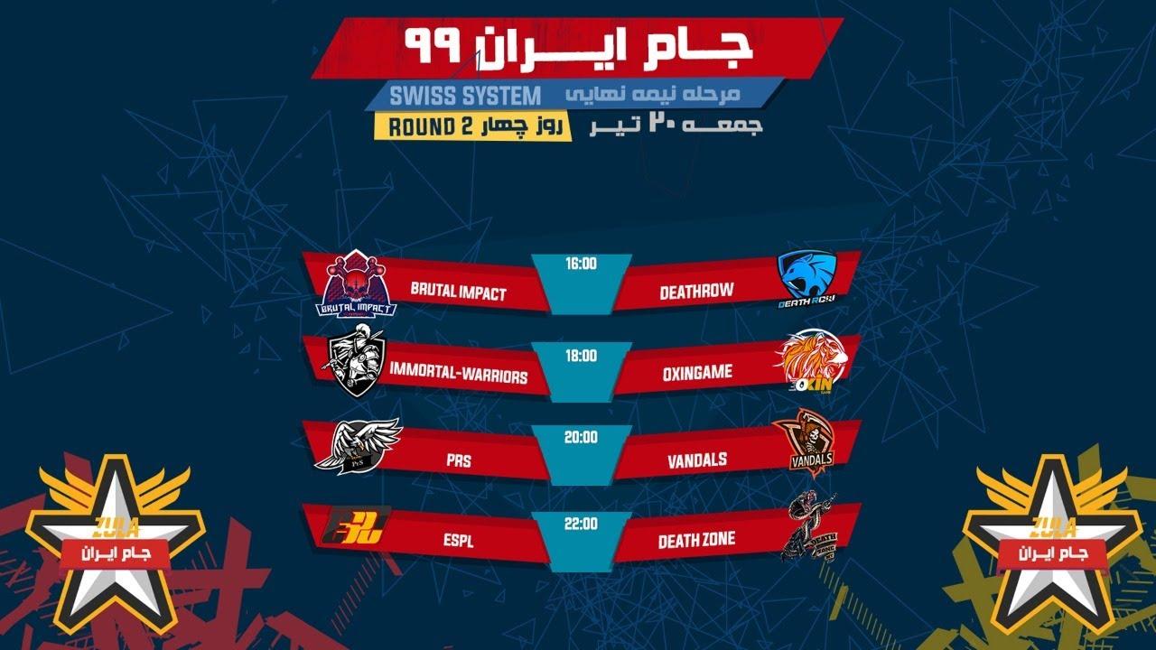 مسابقات جام ایران 99 - مرحله دوم / روز دوم | Iran Cup 99 - Round 2/Day 2