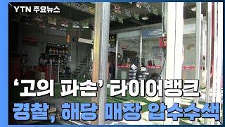 [취재N팩트] '휠 고의 훼손' 타이어뱅…