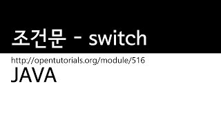 Java - 조건문 5 : switch