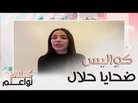 الحلقة ضحايا 1 حلال