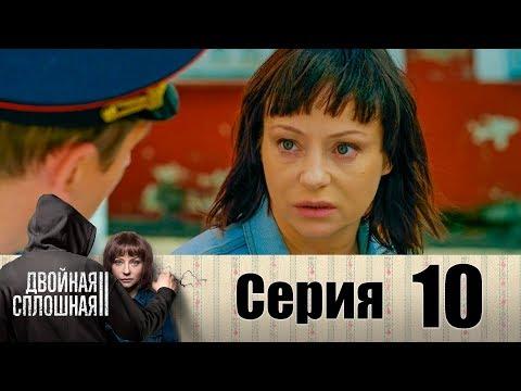 Двойная сплошная | Сезон 2 | Серия 10