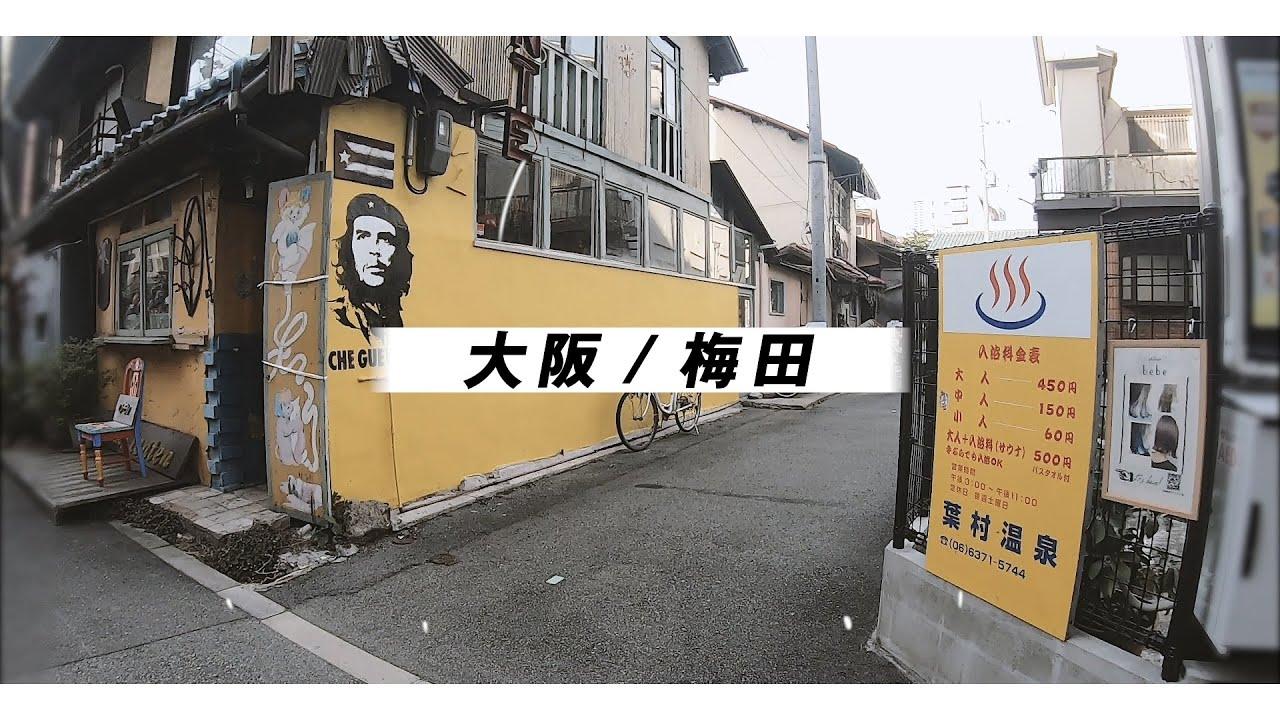 【大阪 観光】2時間を4分に圧縮!大阪キタエリア「梅田」の観光スポットを超早送りでご紹介