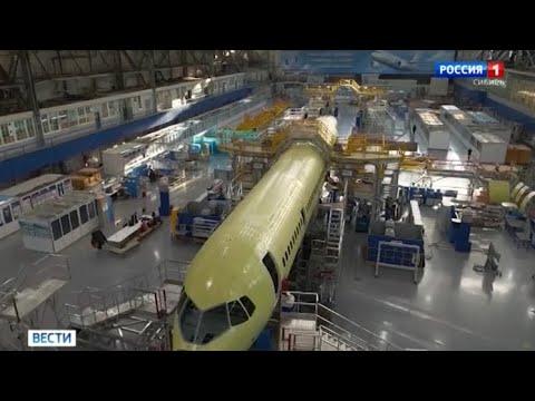 Строительство фюзеляжа новейшего самолета завершили в Иркутске