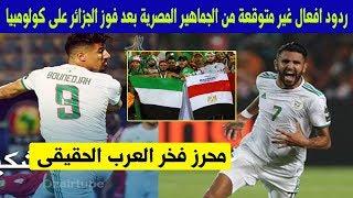 الجماهير المصرية والجزائرية تشعل مواقع التواصل بعد اهداف رياض محرز وبونجاح فى كولومبيا