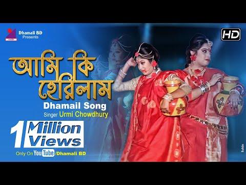 Dhamali or Dhamail Dance, Ami Ki Herilam - 2, Traditional Dance of Sylhet