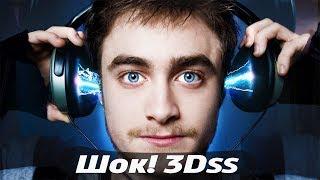 Удивительный ОБЪЕМНЫЙ 3DSS звук! Реальное ощущение эффекта присутствия!