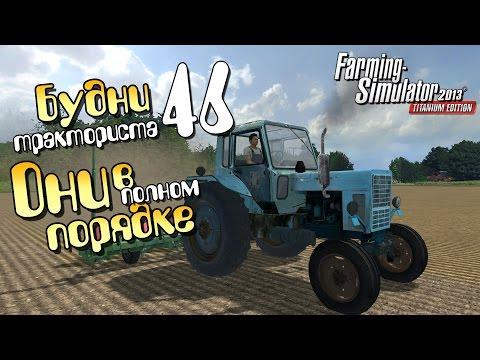 Они в полном порядке - ч46 Farming Simulator 2013
