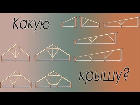 HR: Строительство односкатной крыши
