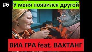 ВИА ГРА feat. Вахтанг  - У меня появился другой