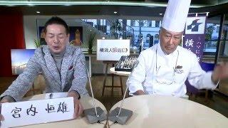 2人の背後にセットされているのは、ホテルモントレ総料理長 吉田 敏彦さ...