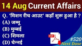 Next Dose #520 | 14 August 2019 Current Affairs | Daily Current Affairs | Current Affairs In Hindi