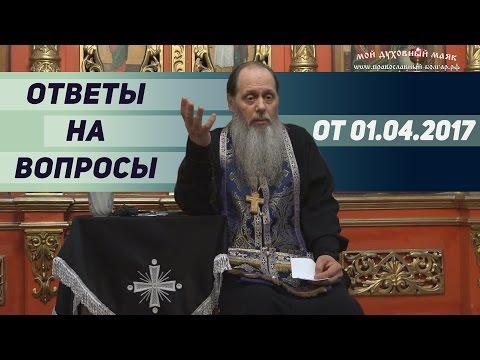 Протоиерей Владимир Головин. Ответы на вопросы паломников от 01.04.2017