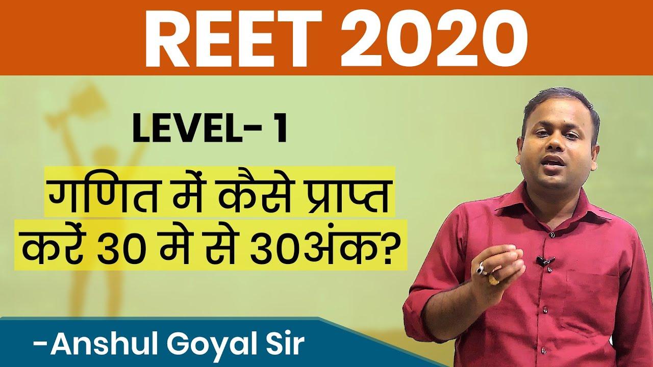 Download REET Level -1 | Mathematics | गणित में कैसे प्राप्त करें 30 में से 30 अंक? | By Anshul Goyal
