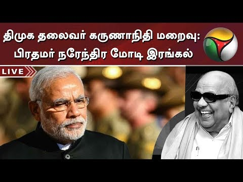 PM Narendra Modi mourning for DMK Chief Karunanidhi death | #RIPKarunanidhi #Karunanidhi #DMK thumbnail