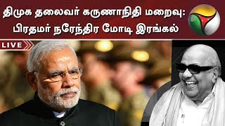 PM Narendra Modi mourning for DMK Chief Karunanidhi death