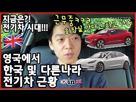 테슬라 Tesla Model 3 | 재규어 Jaguar I-Pace | 기아 Kia e-Niro | 영국 유럽 전기차 소식 | 최고의 전기차는 과연?