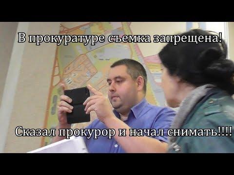 Запрет видео в прокуратуре Реутова. НАЧАЛО. 31.07.2019