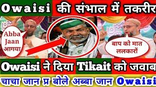 Owaisi साहब की संभाल से शानदार तकरीर Rakesh Tikait को दिया जवाब बोले अब्बा जान है चाचा जान नही !