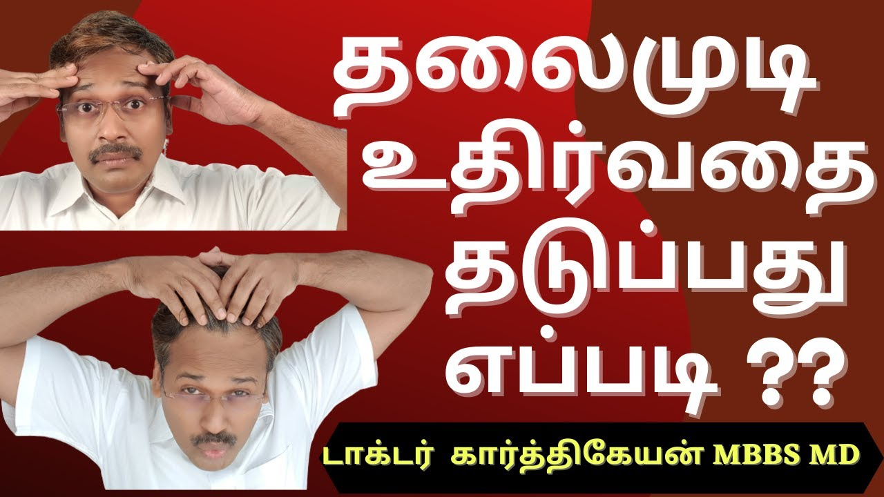 How to prevent hair fall and hair loss in tamil | Tips by Doctor karthikeyan