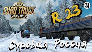 Euro Truck Simulator 2 (1.39) / Суровая Россия R23 / Камаз / # 96