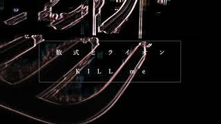 数式とライオン - KILL me(4/16〜4/20期間限定 / 5.15 release)