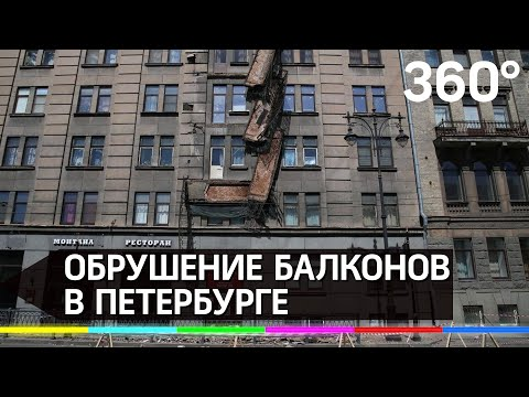Момент обрушения балконов в Петербурге попал на видео