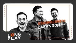 รวมเพลงเพราะ Labanoon ฟังวนไป【longplay】
