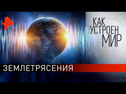 """Землетрясения. «Как устроен мир"""" с Тимофеем Баженовым (31.03.20)."""