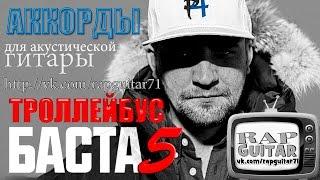 БАСТА - ТРОЛЛЕЙБУС АККОРДЫ ДЛЯ ГИТАРЫ РАЗБОР ВИДЕО УРОК БАСТА 5 COVER