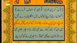 urdu translation with tilawat quran 29 30