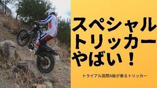 【インプレ】ミタニさんのトライアルスペシャルトリッカーを試乗させてもらいました!YAMAHA TRICKER(XG250)
