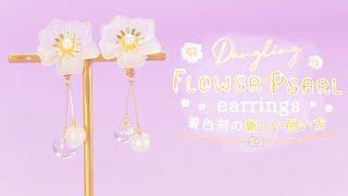 Dangling Flower Pearl Earrings レジン好きさん必見♡着色剤の新しい使い方! thumbnail