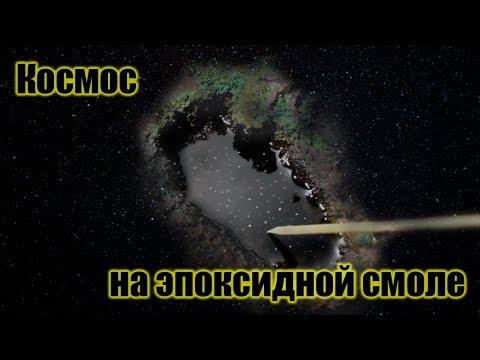 Как рисовать космос на эпоксидной смоле? - OymiKo