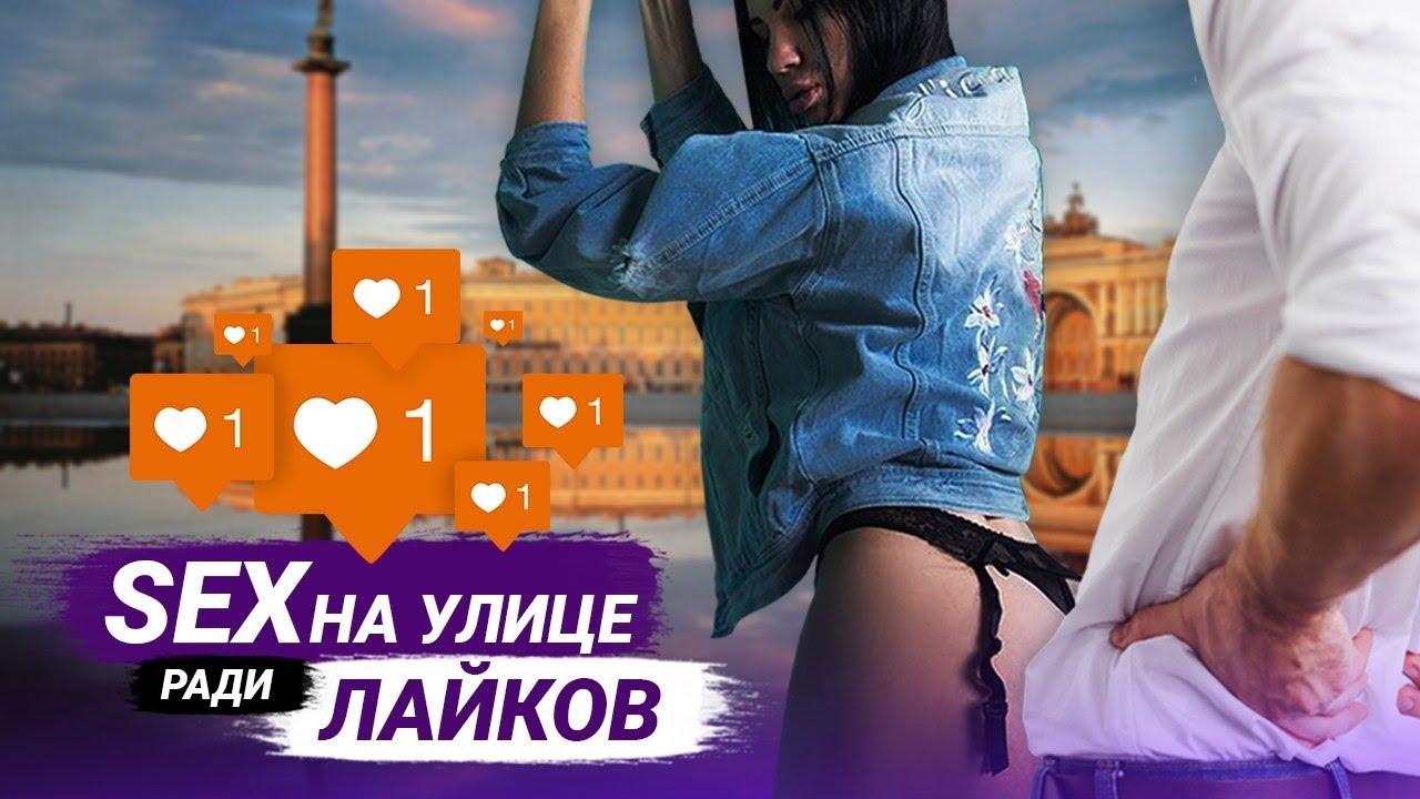 Секс На Улице Ради Лайков