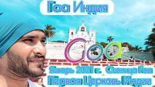 Столица ГОА Панаджи Известные туристические места в Гоа Гоа январь 2021 г Гоа Индия 2021