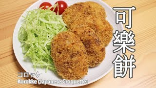 22    Korokke Japanese Croquette