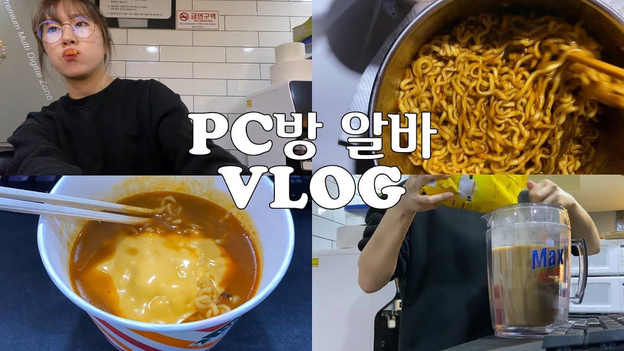 VLOG🎮피시방 알바 브이로그|짜파구리 맛있게 끓이는법.pc방 알바 주말오후.피시방 인기메뉴.알바 브이로그.꿀알바