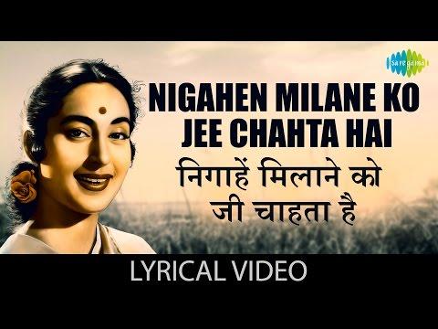 Nigahen Milane Ko with lyrics | निगाहें मिलाने को गाने के बोल | Dil Hi To Hai | Raj Kapoor/Nutan
