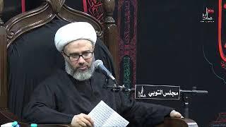 الشيخ مصطفى الموسى - البكاء على الإمام الحسين عليه السلام يريح النفس ويطمئن القلب