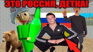 БАЛДИ ПРИЕХАЛ В РОССИЮ! ВЫЖИВАНИЕ БАЛДИ В РОССИИ! Baldi
