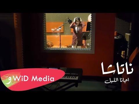 ناتاشا - اجانا الليل / Natasha -  Egana ELlil